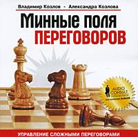 Минные поля переговоров (аудиокнига CD)   Козлов Владимир Владимирович, Козлова Александра Александровна #1