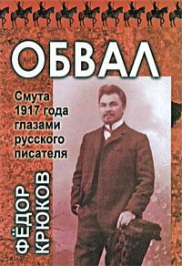 Обвал. Смута 1917 года глазами русского писателя | Крюков Федор Дмитриевич  #1
