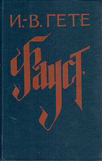 Фауст | Гете Иоганн Вольфганг #1