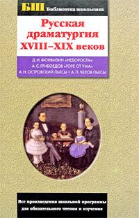 Русская драматургия XVIII-XIX веков #1