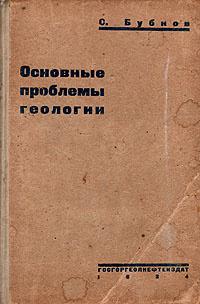 Основные проблемы геологии | Бубнов Сергей Николаевич #1