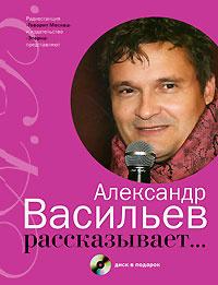 Александр Васильев рассказывает... (+ CD) | Васильев Александр Александрович  #1