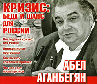 Кризис. Беда и шанс для России (аудиокнига MP3) | Аганбегян Абел Гезевич  #1