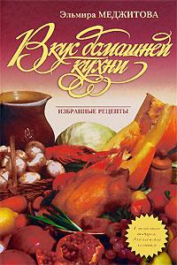 Вкус домашней кухни. Избранные рецепты | Меджитова Эльмира Джеватовна  #1