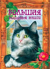 Большая кошачья книга #1