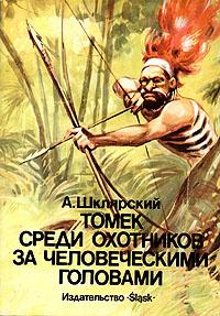 Томек среди охотников за человеческими головами   Шклярский Альфред  #1
