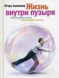 Жизнь внутри пузыря: Как менеджеру выжить в инвестируемом проекте | Ашманов Игорь Станиславович  #1