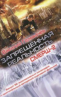 Запрещенная реальность | Головачев Василий Васильевич #1