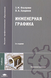 Инженерная графика | Халдинов Виктор Алексеевич, Фазлулин Энвер Мунирович  #1