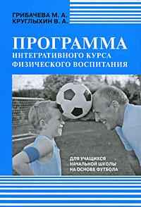 Программа интегративного курса физического воспитания для учащихся начальной школы на основе футбола #1