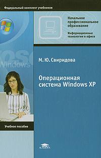 Операционная система Windows ХР #1
