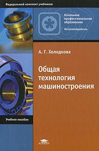 Общая технология машиностроения   Холодкова Альбертина Григорьевна  #1