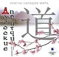 Притчи народов мира. Даосские притчи (аудиокнига MP3) | Якушев Андрей Викторович  #1