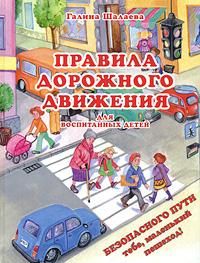 Правила дорожного движения для воспитанных детей #1