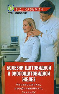 Болезни щитовидной и околощитовидной желез | Казьмин Виктор Дмитриевич  #1