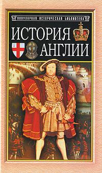 История Англии #1