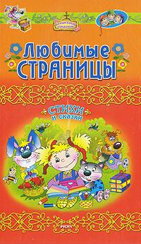 Любимые страницы | Самсоненко Сергей, Ковалева Ольга #1