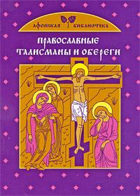 Православные талисманы и обереги #1