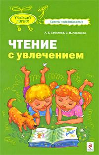 Чтение с увлечением | Соболева Александра Евгеньевна, Краснова Светлана Викторовна  #1