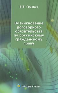 Возникновение договорного обязательства по российскому гражданскому праву  #1