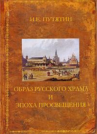 Образ русского храма и эпоха Просвещения   Путятин Илья Евгеньевич  #1