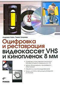 Оцифровка и реставрация видеокассет VHS и кинопленок 8 мм  #1