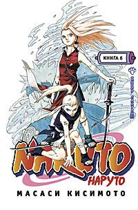Naruto. Книга 6. Выбор Сакуры!!! #1