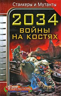 2034. Война на костях #1