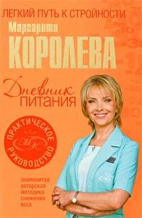 Дневник питания   Королева Маргарита Васильевна #1