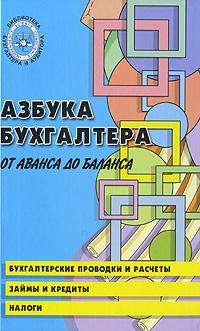 Азбука бухгалтера. От аванса до баланса | Букина Ольга Александровна  #1