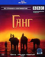 BBC: Ганг. Части 1-3 (Blu-ray) #1