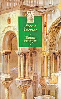 Камни Венеции | Рескин Джон, Глебовская Александра В. #1