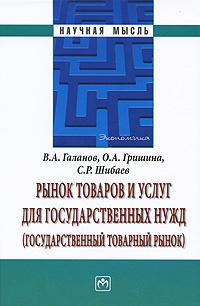 Рынок товаров и услуг для государственных нужд (государственный товарный рынок)  #1