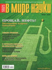 В мире науки, №9, 2009 #1