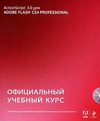 Action Script 3.0 для Adobe Flash CS4 Professional. Официальный учебный курс (+ CD-ROM)  #1