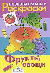 """Книга """"Фрукты и овощи. Познавательные раскраски"""" — купить ..."""