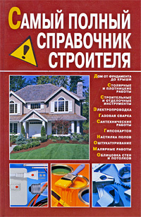 Самый полный справочник строителя #1