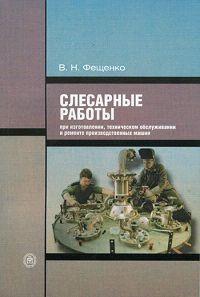 Слесарные работы при изготовлении, техническом обслуживании и ремонте производственных машин   Фещенко #1