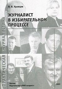 Журналист в избирательном процессе | Кравцов Владимир Владимирович  #1