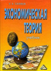 Экономическая теория | Салихов Борис Варисович #1