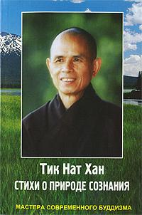 Тик Нат Хан. Стихи о природе сознания #1