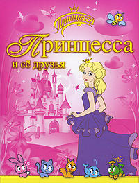Принцесса и ее друзья #1