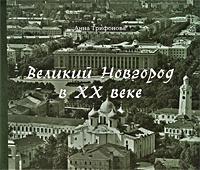 Великий Новгород в XX веке #1