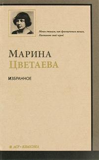 Марина Цветаева. Избранное #1