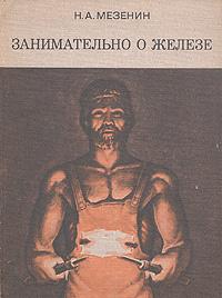 Занимательно о железе | Мезенин Николай Александрович #1