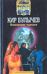 Похищение чародея | Булычев Кир #1