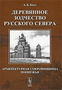 Деревянное зодчество Русского Севера. Архитектурная сокровищница Поонежья  #1