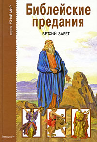Библейские предания. Ветхий завет #1