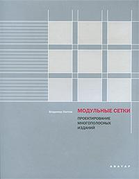 Модульные сетки. Проектирование многополосных изданий  #1