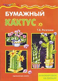 Бумажный кактус. Аранжировки на окошке #1